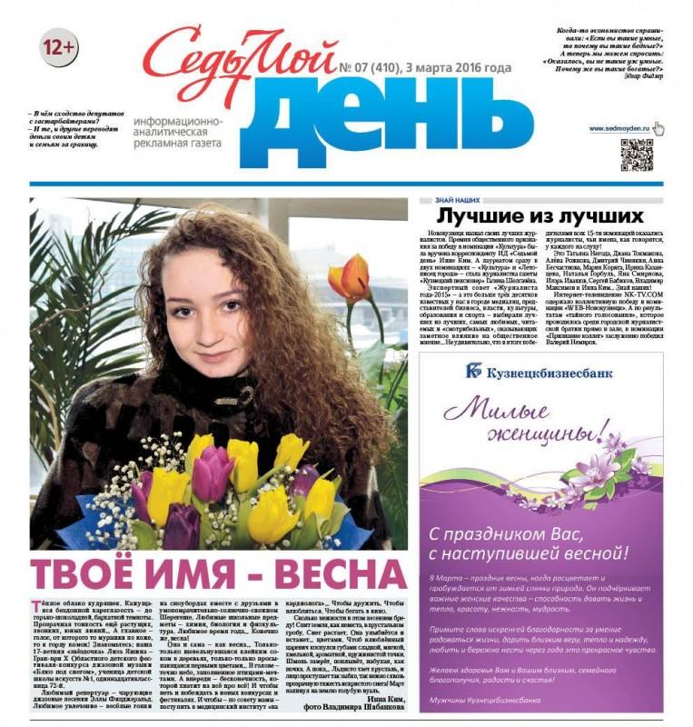 Газета знакомства новокузнецк